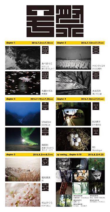 小原孝博Photoワークショップグループ展「写祭」