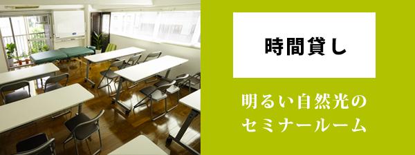 時間貸しレンタルサロン(新宿御苑)