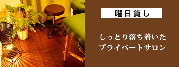 レンタルサロン(新宿御苑)